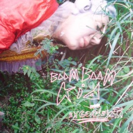 "BOOM BOOM KID ""Ex Cor D´ Evita"" LP [col. vinyl]"